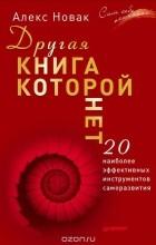 Алекс Новак - Другая книга, которой нет. 20 наиболее эффективных инструментов саморазвития