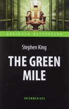 Кинг Стивен (King Stephen) - Зелёная миля (The Green Mile). Адаптированная книга для чтения на англ. языке. Intermediate