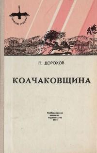 Павел Дорохов - Колчаковщина