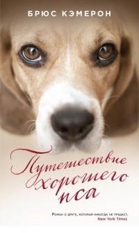 Брюс Кэмерон - Путешествие хорошего пса