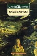 Осип Мандельштам - Стихотворения