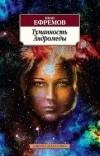 Ефремов И. - Туманность Андромеды