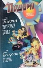 - Подвиг, №6, 2012 (сборник)