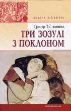 Григір Тютюнник - Три зозулі з поклоном