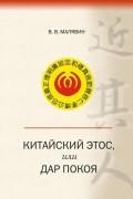 Владимир Малявин - Китайский этос, или Дар покоя.