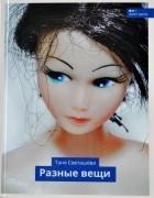 Таня Светашёва - Разные вещи
