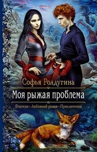 Софья Ролдугина - Моя рыжая проблема
