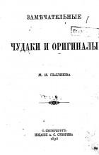 Михаил Иванович Пыляев - Замечательные чудаки и оригиналы