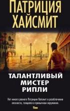 Патриция Хайсмит - Талантливый мистер Рипли
