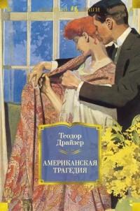 Теодор Драйзер - Американская трагедия