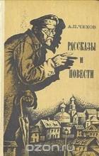 А.П.Чехов - Рассказы и повести