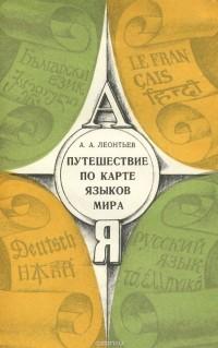 А. А. Леонтьев - Путешествие по карте языков мира. 5-7 классы. Книга для учащихся
