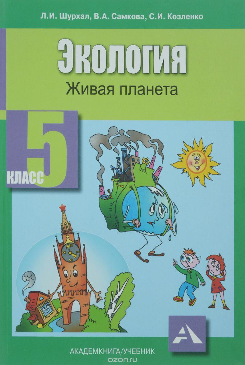 Экология 5 класс живая планета учебник бесплатно скачать