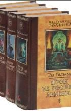 - Тэд Уильямс. Наследники Толкина (комплект из 4 книг) (сборник)