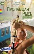 Ким Болдуин, Ксения Алексу - Пропавшая Рысь