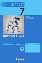 Учебник Информатика 7 Класс Босова