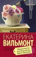 Екатерина Вильмонт — Мимолетности, или Подумаешь, бином Ньютона!