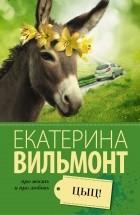 Екатерина Вильмонт — Цыц!