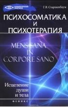 Г. В. Старшенбаум - Психосоматика и психотерапия. Исцеление души и тела