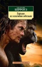 Эдгар Райс Берроуз - Тарзан из племени обезьян