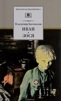 Владимир Богомолов - Иван. Зося (сборник)