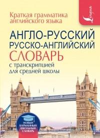 Англо-русский словарь своими руками
