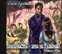 Ольга Гусейнова - Внешность - это не главное!
