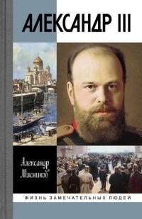 Александр Мясников - Александр III