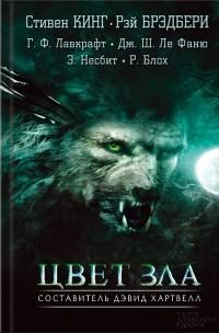 антология - Цвет зла (сборник)