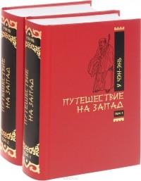 У Чэн-Энь - Путешествие на запад. В 2 томах (комплект из 2 книг)