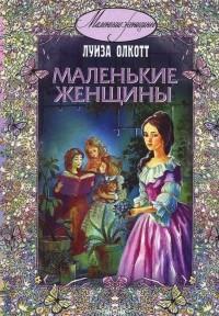 Луиза Олкотт - Маленькие женщины