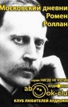 Роллан Ромен - Московский дневник