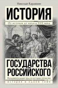 Карамзин Николай Михайлович - Полная история государства Российского в одном томе