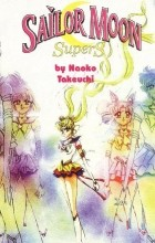 Takeuchi Naoko - Красавица-воин Сейлор Мун (Pretty Guardian Sailor Moon). Том 14. [фанатский перевод]