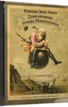 Рудольф Эрих Распе - Приключения барона Мюнхгаузена (сборник)