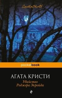 Агата Кристи — Убийство Роджера Экройда