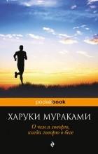 Мураками Харуки — О чем я говорю, когда говорю о беге