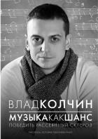 Влад Колчин - Музыка как шанс. Победить рассеянный склероз