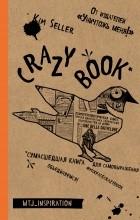 Селлер К. - Crazy book. Сумасшедшая книга для самовыражения