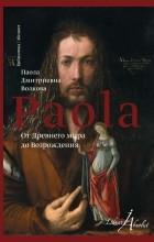 Паола Волкова - От Древнего Мира до Возрождения