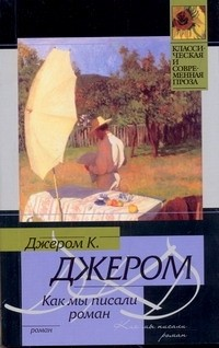 Джером К. Джером - Как мы писали роман