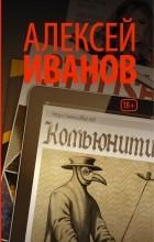 Алексей Иванов - Комьюнити