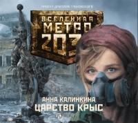 Калинкина -  Метро 2033. Калинкина. Царство крыс