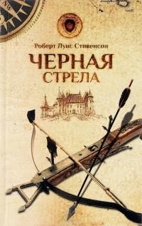 Роберт Луис Стивенсон - Черная стрела