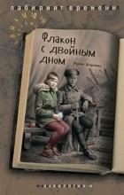 Ирина Ширяева - Флакон с двойным дном