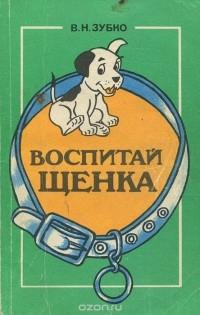 В. Н. Зубко - Воспитай щенка