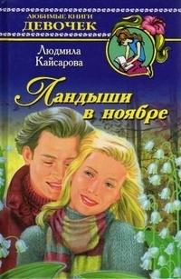 Людмила Кайсарова - Ландыши в ноябре