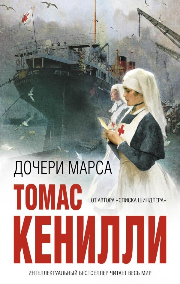 Дочери Марса Томас Кенилли