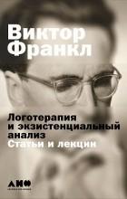 Виктор Франкл - Логотерапия и экзистенциальный анализ. Статьи и лекции