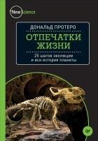 Дональд Протеро - Отпечатки жизни. 25 шагов эволюции и вся история планеты